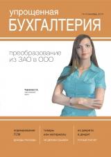 """Бесплатные номера журнала """"Упрощенная бухгалтерия"""""""