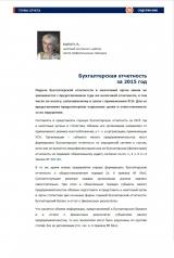 """Статьи журнала """"Упрощенная бухгалтерия"""""""