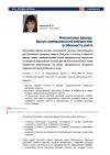 Финансовая аренда. Выкуп арендованного имущества: особенности учета