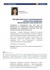 Сертификация услуг и декларирование соответствия продукции: бухгалтерский и налоговый учет