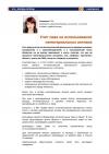 Учет прав на использование нематериальных активов