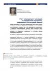 Учет «упрощенцем» расходов на содержание имущества, переданного по договору аренды
