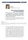 Ведение Книги учета доходов и расходов турфирмами