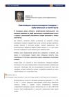 Реализация комиссионером товаров – собственных  и комитента