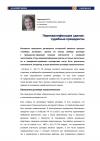 Переквалификация сделок: судебные прецеденты