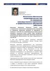 Финансовое обеспечение предупредительных мер  по сокращению производственного травматизма  и профессиональных заболеваний работников