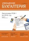 Упрощенная Бухгалтерия №01(97) январь 2017