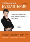 Упрощенная бухгалтерия 11 (71) ноябрь 2014