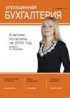 Упрощенная бухгалтерия №12 (84) декабрь 2015