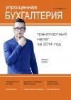 Упрощенная бухгалтерия №01 (73) январь 2015