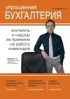 Упрощенная бухгалтерия №02 (74) февраль 2015