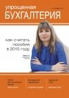 Упрощенная бухгалтерия №03 (75) март 2015
