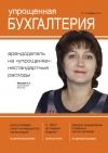 Упрощенная бухгалтерия №4 (76) апрель 2015