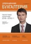 Упрощенная бухгалтерия №9 (81) сентябрь 2015