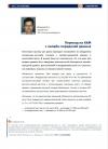 Переход на ККМ с онлайн-передачей данных