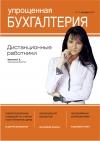 Упрощенная бухгалтерия №10 (82) октябрь 2015