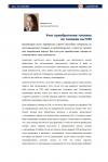 Учет приобретения топлива по талонам на ГСМ