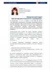 Обязательный аудит бухгалтерской отчетности «упрощенца»