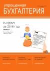 Упрощенная Бухгалтерия №02 (98) февраль 2017