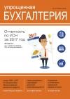 """Годовая подписка на электронный журнал """"Упрощенная бухгалтерия"""""""